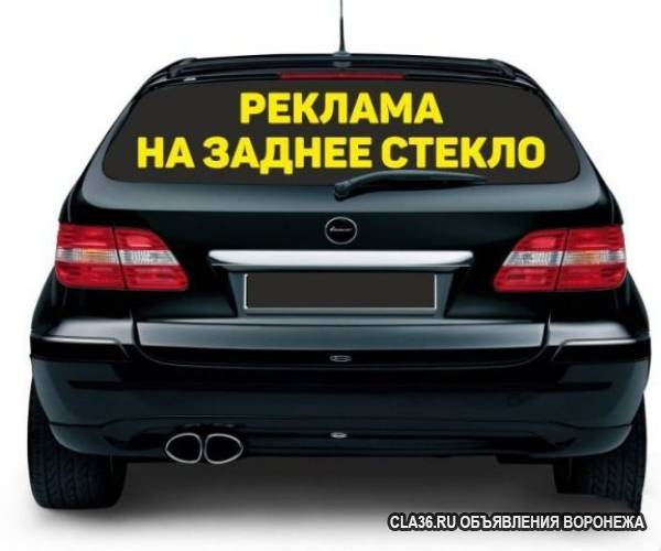 реклама на заднем стекле авто картинки