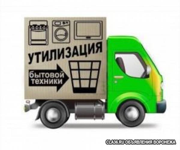 Вывоз и утилизация холодильников кондиционер с установкой солнечногорск