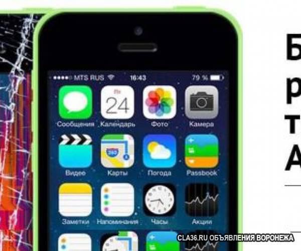 Ремонт техники Apple быстро качественно с выездом, Ремонт мобильных ... 191e3b8a60d