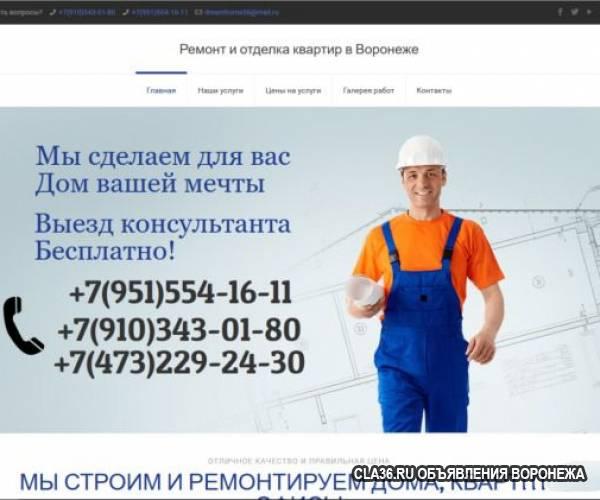 Сервис воронеж создание сайтов сайт юта строительная компания официальный сайт
