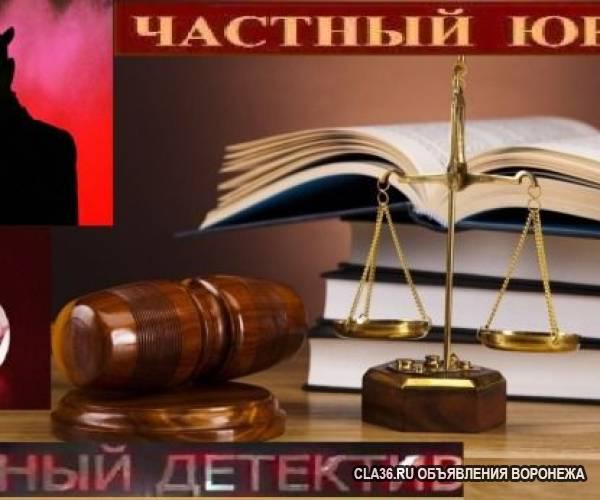 юридические консультации воронеж адреса